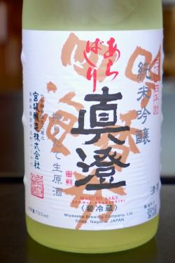 Masumi Arabashiri Sake NV 720ml